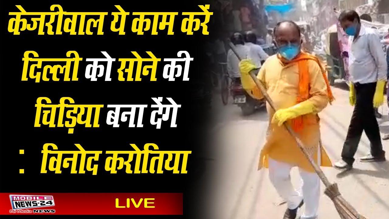 केजरीवाल ये काम करें दिल्ली को सोने की चिड़िया बना देंगे : विनोद करोतिया | Kotla Latest News.