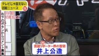 井上公造が選ぶ「魔性の女優ランキングTOP5」 高岡早紀は3位 関連動画:...