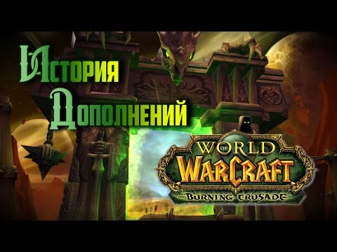 История дополнений — World of Warcraft: The Burning Crusade