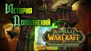 История дополнений — World of Warcraft: The Burning Crusade