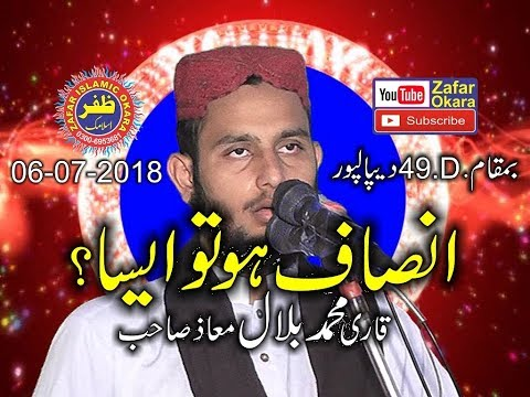 Latest Speech By Qari Bilal Muaaz Topic Adal o Insaf.6th July 2018.Zafar Okara