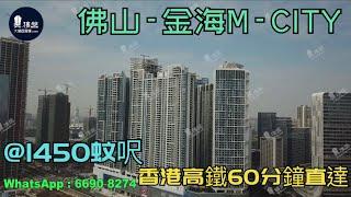 金海M-City_佛山|@1450蚊呎|香港高鐵60分鐘直達|香港銀行按揭(實景航拍) 2021