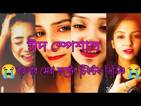 Eid Special  Best Emotional Sad Tiktok Video Nadiya Khan 2020 | Nadiya Khan Tik Tok videos
