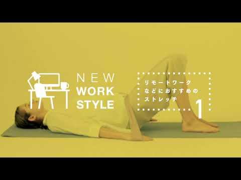 1.腰痛を和らげ腰回りを強くするストレッチ 【ATSUGI THE LEG BAR】 ソフトタイプ向き
