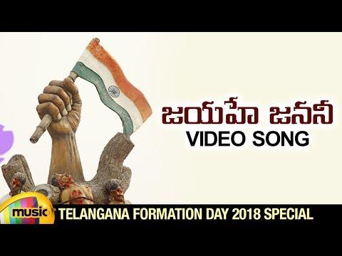 telangana-formation-day-2018-special-|-jayahe-janani-video-song-|-#telanganaformationday|mango-music
