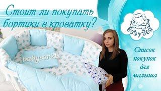 Нужны ли бортики в кроватку?