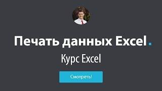 Обучение Excel - #13 Печать данных в Excel