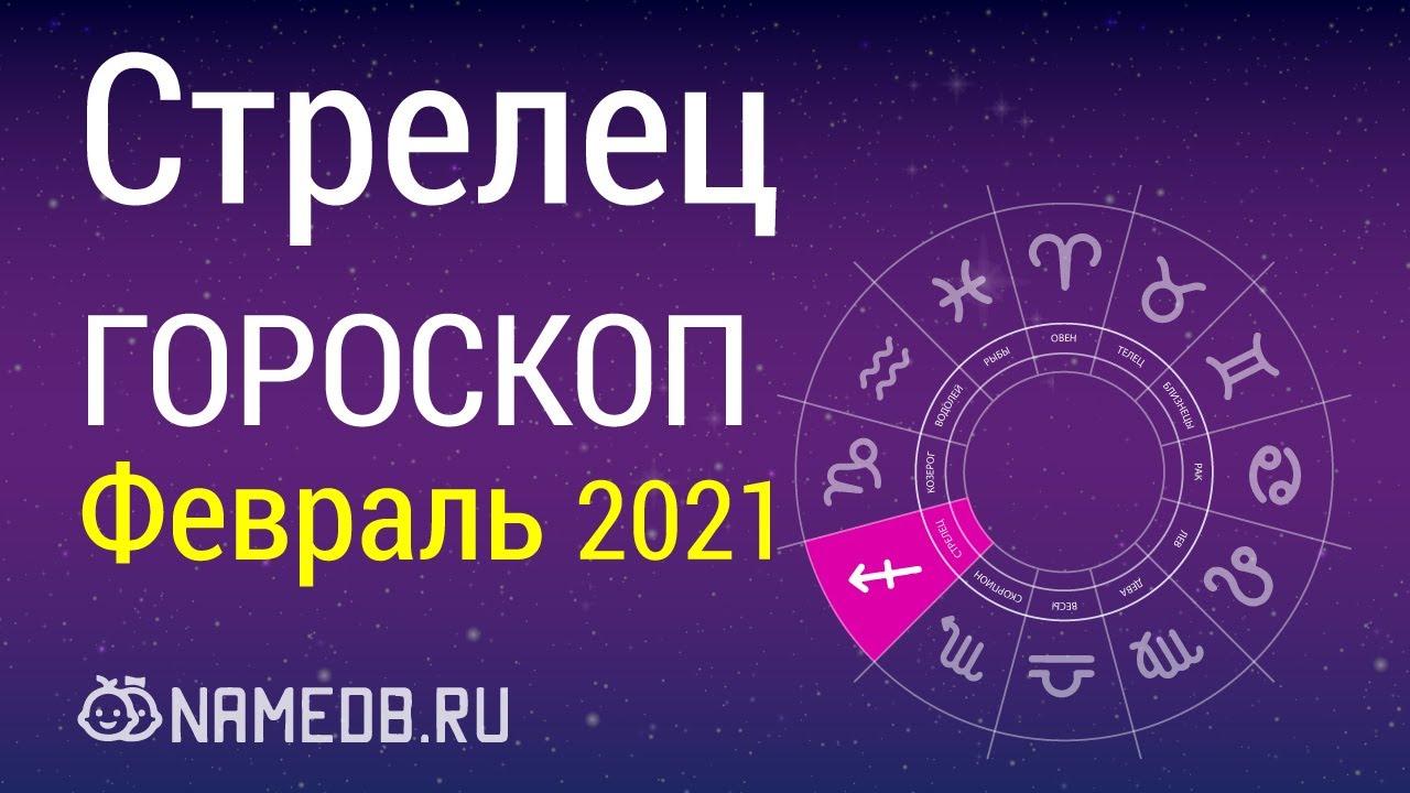 Знак Зодиака Стрелец – Гороскоп на Февраль 2021