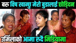 उर्मिलाको आमा रुदै मिडियामा बरु विष खान्छु मेरो बुडालाई छोड्दिन Himesh Neaupane New Video