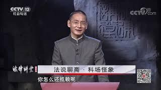 《法律讲堂(文史版)》 20191121 法说聊斋 科场怪象| CCTV社会与法