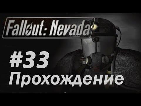 """Fallout: Nevada Прохождение. """"Детектив Нуклерот"""". Часть #33"""