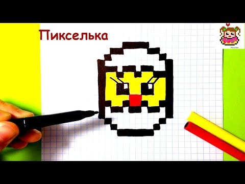 Как Рисовать Цыпленка по Клеточкам ♥ Рисунки по Клеточкам