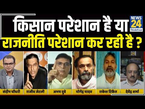 सबसे बड़ा सवाल: किसान परेशान है या राजनीति परेशान कर रही है ? देखिये Sandeep Chaudhary के साथ