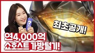 EP78–쇼쇼언니의왓츠인마이백/불리1803/…
