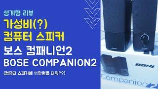 보스컴패니언2 시리즈3 (BOSE Companion2 …
