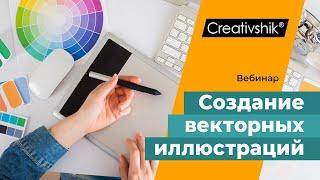 Вводный вебинар тренинга «Создание векторных иллюстраций для микростоков в Adobe Illustrator»