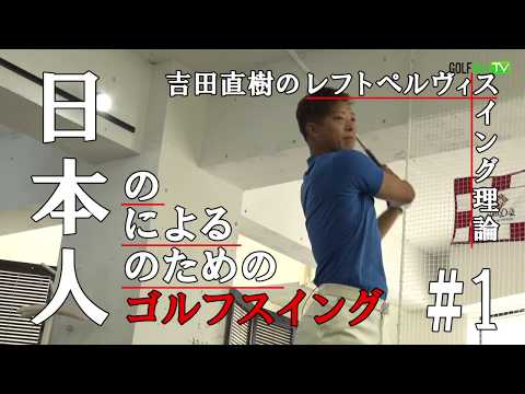 日本人の日本人による日本人のためのゴルフスイング