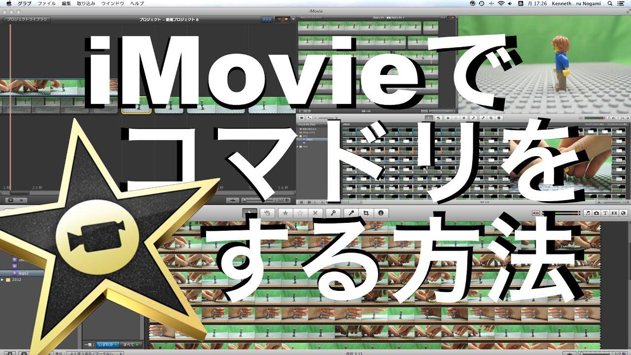 Imovie でコマドリ動画を作る方法 Youtube