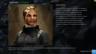 Прохождение | Deus Ex: Mankind Divided - 013