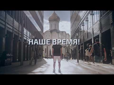#этоНАШЕвремя Промо-ролик МБА к сезону 2020-2021