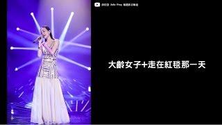 彭佳慧 Julia Peng《大齡女子+走在紅毯那一天》高音質無雜音版【歌手2017 第11期】