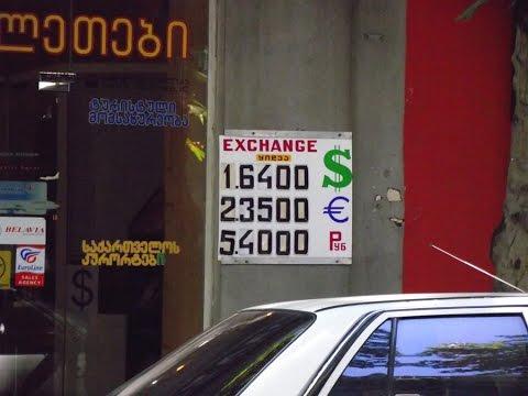 Где лучше менять валюту в Грузии