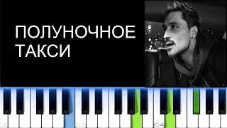 Дима Билан   Полуночное  такси Пример игры на фортепиано