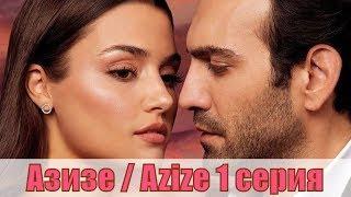 Азизе / Azize 1 серия | [турецкая мелодрама 2019] | [сюжет, анонс]