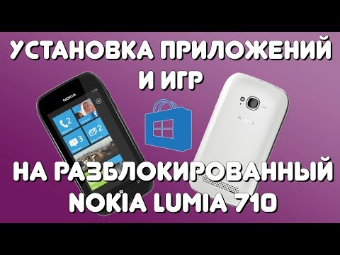 Установка приложений с пк на Lumia 710 (Нужен Full Unlock)