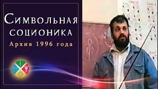 Символьная соционика - архив 1996 года. Карты Таро и соционические типы | Сергей Савченко.
