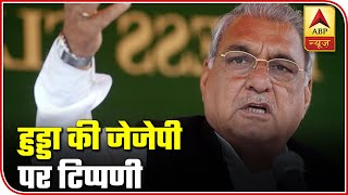 Bhupinder Singh Hooda's Indirect Comment On JJP Goes Viral | ABP News