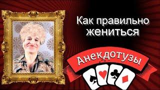 Как правильно жениться Моня слушай сюда Совет матери Короткий видео анекдот от Туза Одесский юмор