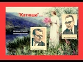 "Катюша - Russian song ""Kathyusha"" - Created by Jayaweerage Samantha"
