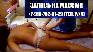 Как проходит массаж? Массаж попы от целлюлита. Антицеллюлитный моделирующий массаж cellulite massage