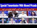 Nawaz Sahrif Maryam's Arrival | Special Transmission With Moeed Pirzada | Dunya News