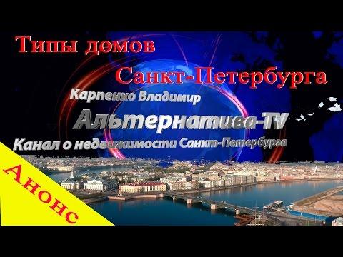 Переезжаем в Санкт-Петербург| Обзор районов СПБ | Типы домов СПБ | Где жить СПБ
