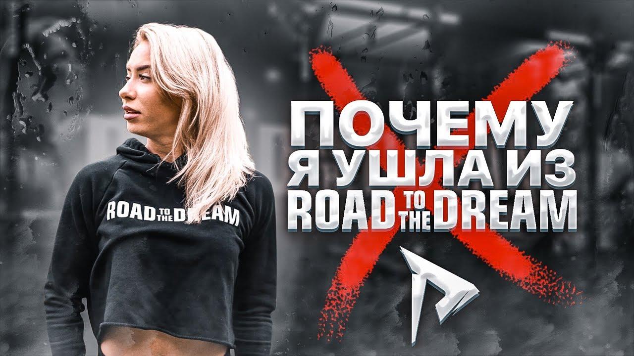 Я УШЛА ИЗ ROAD TO THE DREAM / КОНОР МАКГРЕГОР В МОСКВЕ и SN PRO