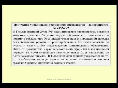 Получение гражданства РФ украинцами / Obtaining Russian Citizenship By Ukrainians