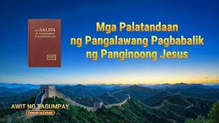Awit ng Tagumpay - Mga Palatandaan ng Pangalawang Pagbabalik ng Panginoong Jesus (4/7)