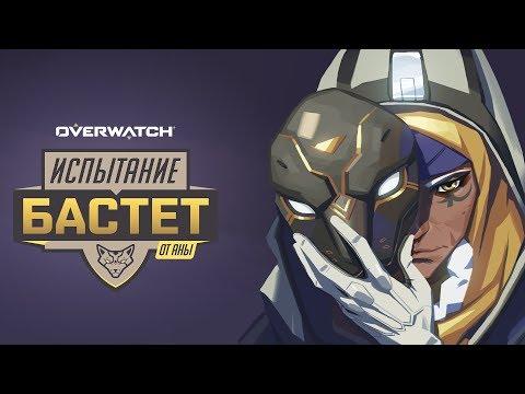 Испытание «Бастет» от Аны | Overwatch