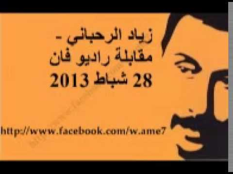 Ziad Rahbani - Radio Van Interview; Feb, 28 2013