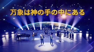「万象は神の手の中にある」キリスト教賛美歌 日本語字幕