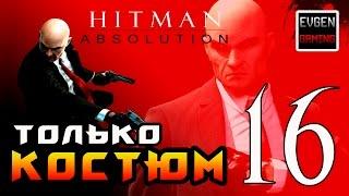 Hitman: Absolution ► Прохождение на ЛЕГЕНДЕ ►Блэквотер Парк◄