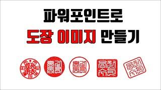 파워포인트 강좌 : 파워포인트로 도장 이미지 만들기