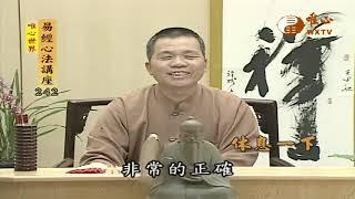 卜卦的複習(二)【易經心法講座242】| WXTV唯心電視台