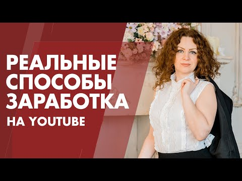Способы заработка на YouTube 2019