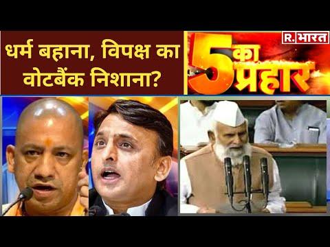 धर्म बहाना, विपक्ष का वोटबैंक निशाना? देखिए 5 Ka Prahar दिन की सबसे बड़ी बहस | Debate | 14 July 2021