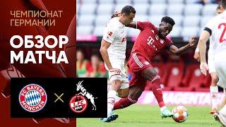 22 08 2021 Бавария Кёльн Обзор матча