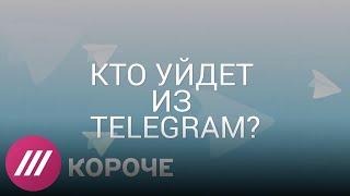 Кто из чиновников не удалил Telegram, а кто ушел сразу?