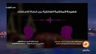 """فضيحة.. قضاة الاستفتاء يهينون بعضهم في مكالمة هاتفية بألفاظ نابية، وناصر: دول """"عجلاتية"""" مش قضاة"""